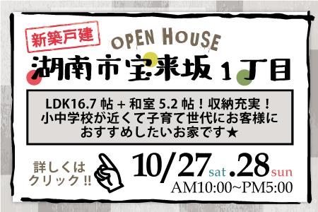 10月27日(土)・28日(日)10:00~17:00 湖南市宝来坂 オープンハウス開催!!