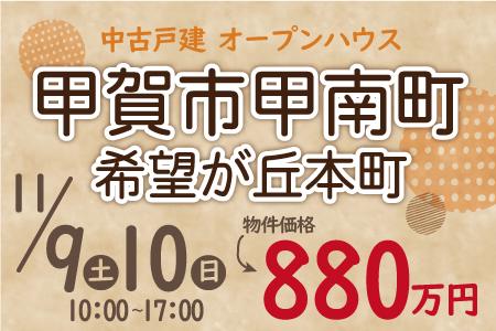 甲賀市甲南町 中古戸建住宅 オープンハウス開催!!11月9日(土)10日(日)10:00~17:00