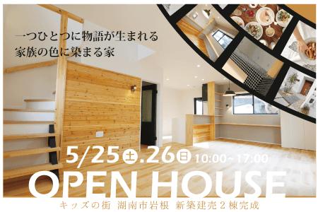 5月25日(土)・26(日)10:00~17:00 キッズの街 湖南市岩根 新築建売住宅2棟 オープンハウス開催!!
