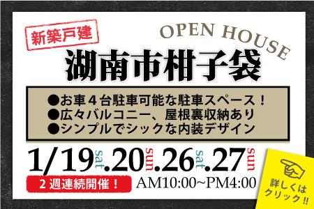 1月19日(土)・20(日)・26(土)・27(日)10:00~16:00 湖南市柑子袋 オープンハウス開催!!