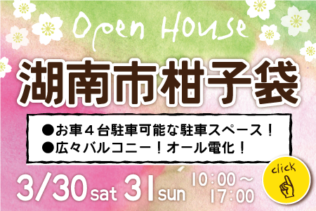 3月30日(土)・31(日)10:00~17:00 湖南市柑子袋 新築一戸建て オープンハウス開催!!