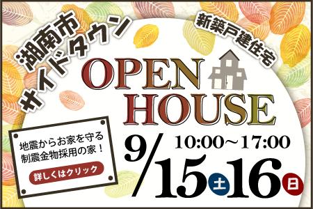 9月8日(土)・9日(日) 湖南市サイドタウン第3 新築住宅オープンハウス開催!!