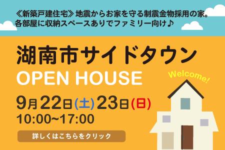 9月22日(土)・23日(日) 湖南市サイドタウン第3 新築住宅オープンハウス開催!!
