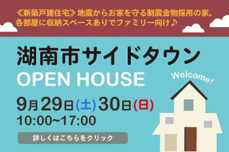 9月29日(土)・30日(日) 湖南市サイドタウン第3 新築住宅オープンハウス開催!!