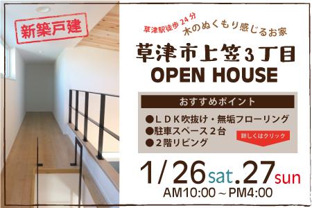 1月26日(土)・27(日)10:00~16:00 草津市上笠3丁目 オープンハウス開催!!