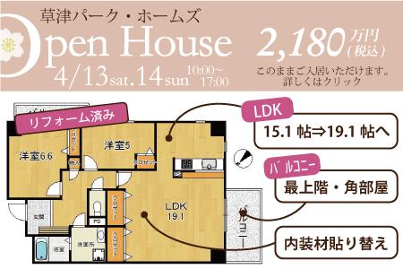 4月13日(土)・14(日)10:00~17:00 マンション 草津パーク・ホームズ オープンハウス開催!!