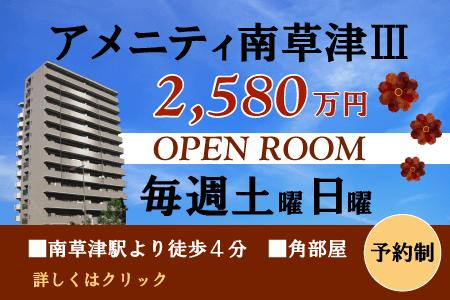 毎週土曜・日曜【予約制】 アメニティ南草津Ⅲ オープンルーム開催!!