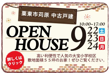 9月22日(土)・23日(日)・24(月) 栗東市苅原 中古戸建 オープンハウス開催!!