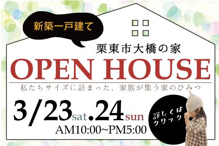 3月23日(土)・24(日)10:00~17:00 栗東市大橋の家 完成見学会開催!!