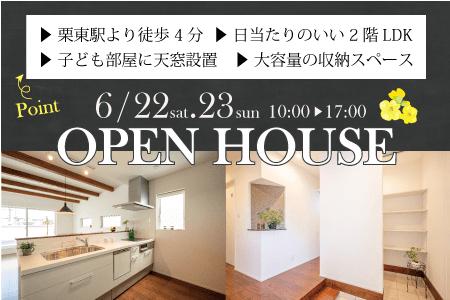 6月22日(土)・23(日)10:00~17:00 栗東市綣6丁目 新築一戸建 オープンハウス開催!!