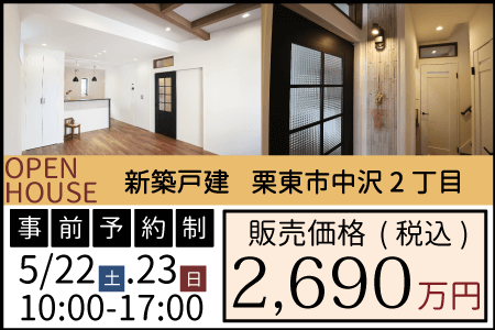 栗東市中沢2丁目 新築戸建 オープンハウス開催! 5月22日(土)・23日(日)10:00~17:00