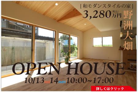 10月13日(土)・14日(日) 野洲市大畑 新築住宅オープンハウス開催!!